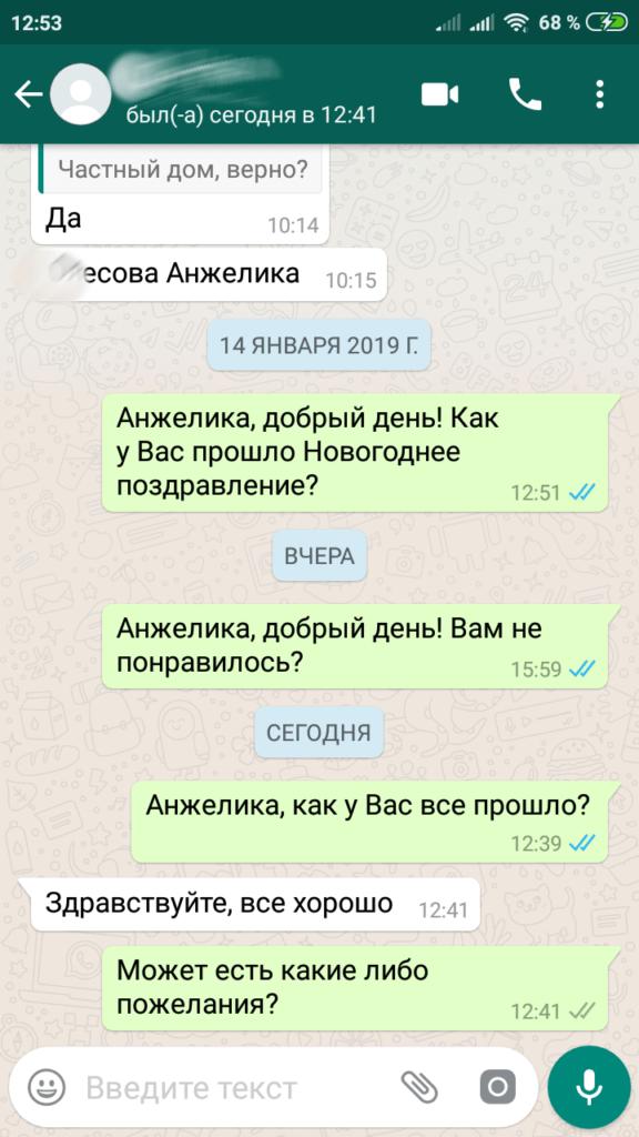Отзыв Анжелики ****совой, от 15.01.2019 года