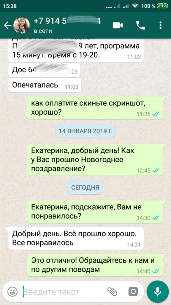 Отзыв Екатерины Анцуп**** от 16.01.2019 года