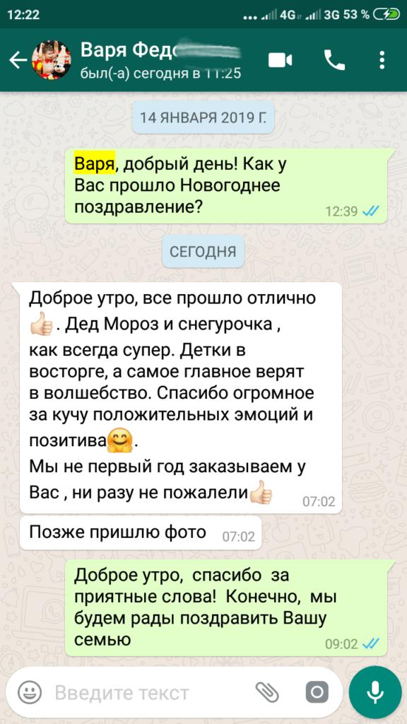Отзыв Вари Фед****, от 15.01.2019 года