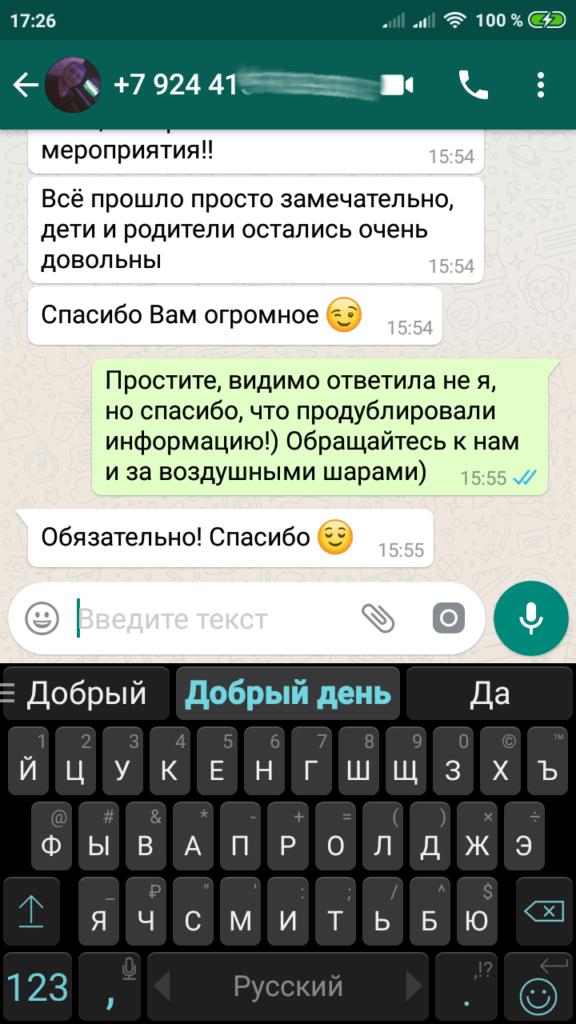 Отзыв Дмитрия Федо***