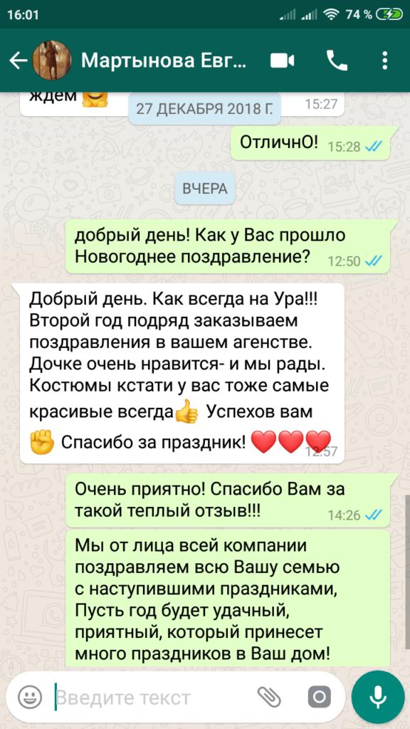 Отзыв Евгении Мартын*****