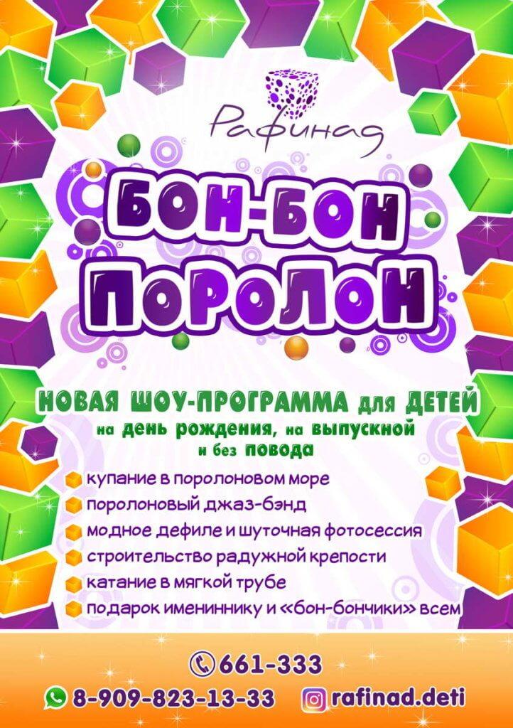 Бон-Бон Поролон - поролоновое шоу для детей Хабаровск.