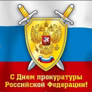 12 января - день Прокуратуры РФ.