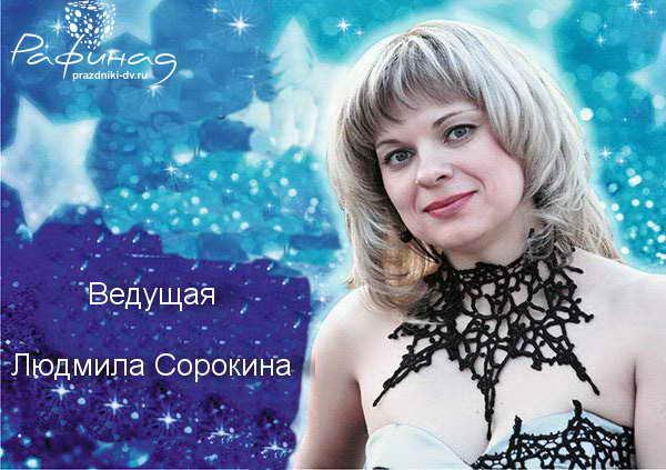 Людмила Сорокина Хабаровск