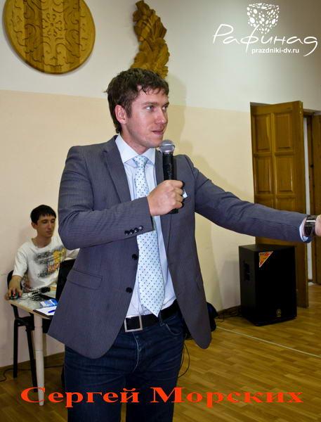Найти ведущиего в Хабаровске Сергей Морских