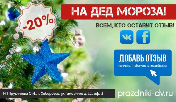 Скидка 20% на Деда Мороз за отзыв!