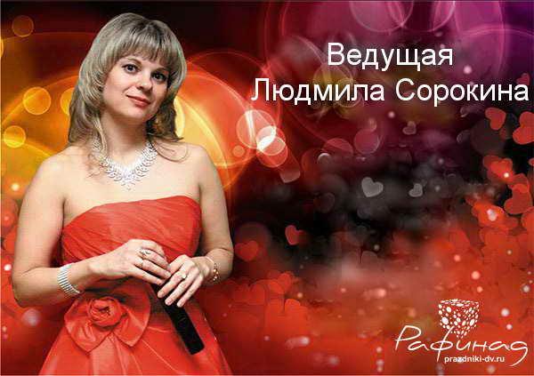 Мила оненско Хабаровск