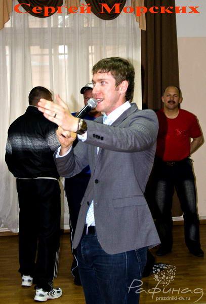 Ведущий Сергей Морских Хабаровск