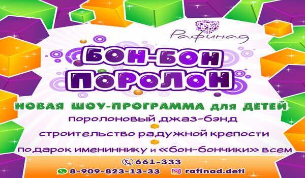 Бон-Бон Поролон - шоу для детей